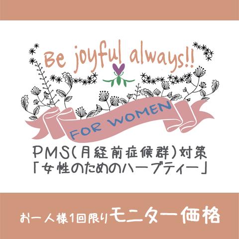 301 PMS対策「女性のためのハーブティー」 ◆おひとり様1回限り!モニター◆の画像