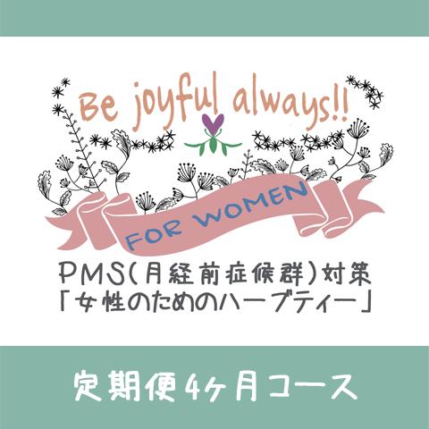 301 PMS対策「女性のためのハーブティー」 ◆4ヵ月コース◆の画像