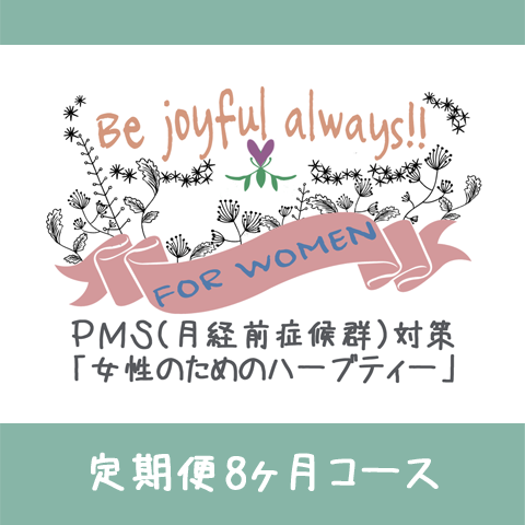 301 PMS対策「女性のためのハーブティー」 ◆8ヵ月コース◆の画像