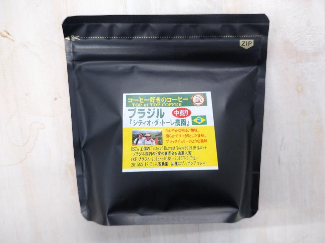 SP珈琲豆 ブラジル 「シティオ・ダ・トーレ」100g (深煎り)画像