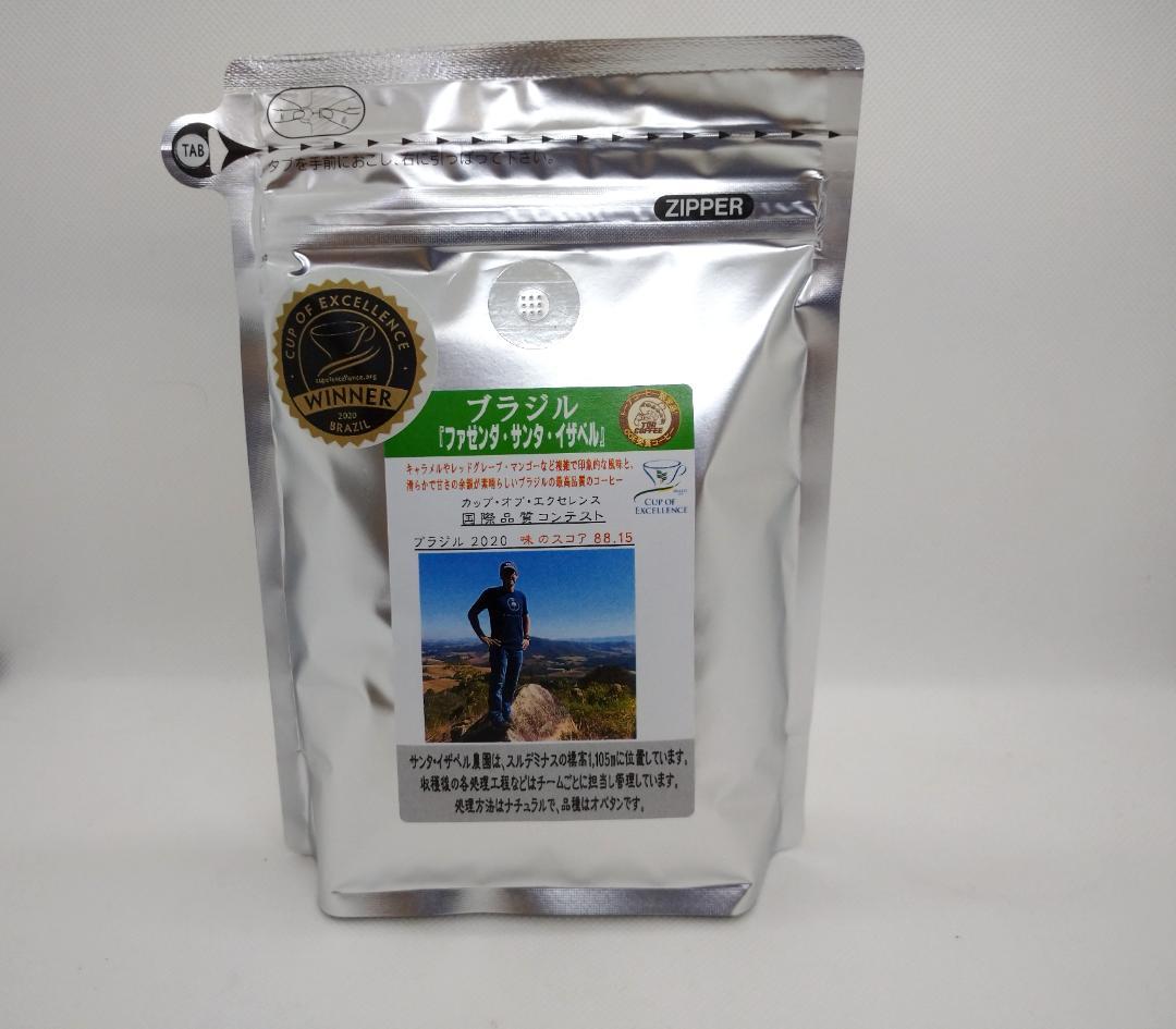 COE 珈琲豆ブラジル「ファゼンダ・サンタ・イザベル」200g(中煎り)画像