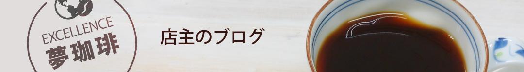 エクセレンス夢珈琲店主のブログ